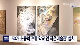 30개 초등학교에 '학교안 작은미술관' 설치