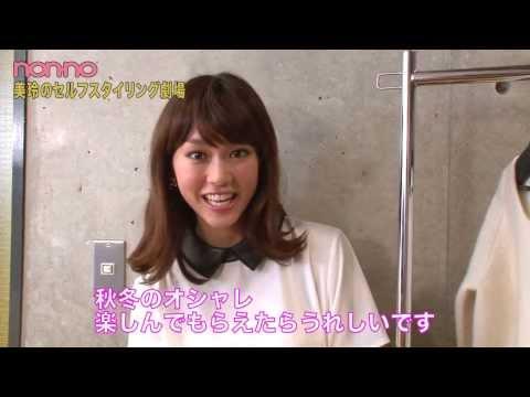 ノンノ1月号「桐谷美玲のセルフスタイリング劇場」撮影に潛入☆