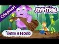 Легко и весело Лунтик Сборник мультфильмов 2018 mp3