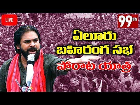 99 TV TeluguLIVE || ఏలూరు బహిరంగ సభ || JanaSena Porata Yatra || Pawan Kalyan