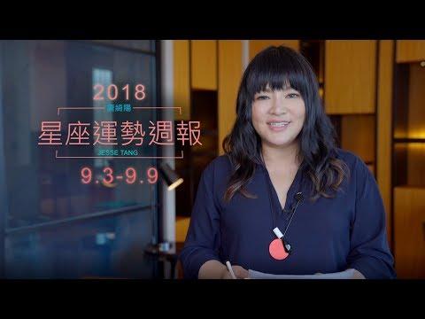 09/03-09/09|星座運勢週報|唐綺陽