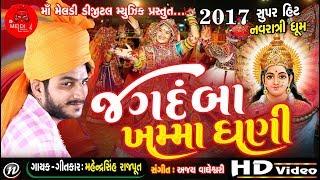 Jagdamba Khamma Gani - Mahendrasinh Rajput | Navratri 2017 Song | New Gujarati DJ Song 2017 | 1080p