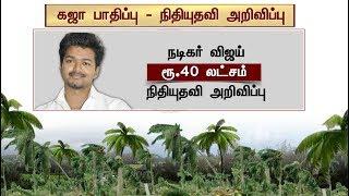 'கஜா' புயல் பாதிப்புக்கு நடிகர் விஜய் 40 லட்சம் உதவி     #GajaCyclone #Gaja #GajaCycloneRelief