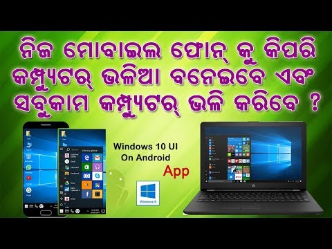 Mobile Ku Kemiti Computer Banaibe | How to make computer in mobile | Android | Technical | in odia