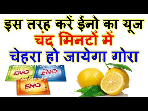 Eno Powder For Instant Fairness At Home In Hindi How To Get Fair Skin Beauty Tips For Face Whitening
