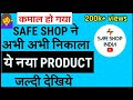 Video SAFE SHOP: ने अभी अभी निकाला ये प्रोडक्ट SAFE SHOP INDIA Launched New Product