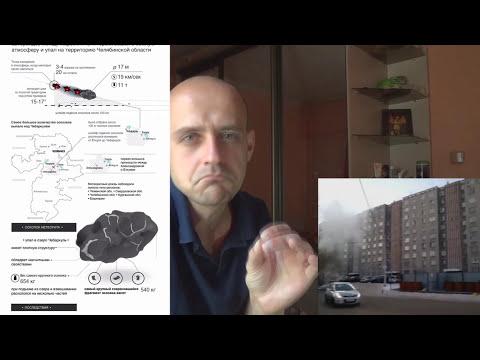 Тайна Челябинского метеорита раскрыта?