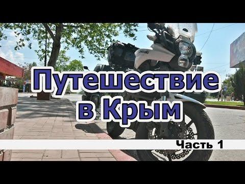 Путешествие в Крым. Часть 1