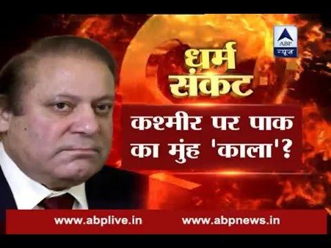 Dharm Sankat: India hits back after Pakistan declares 'Black Day' over Kashmir
