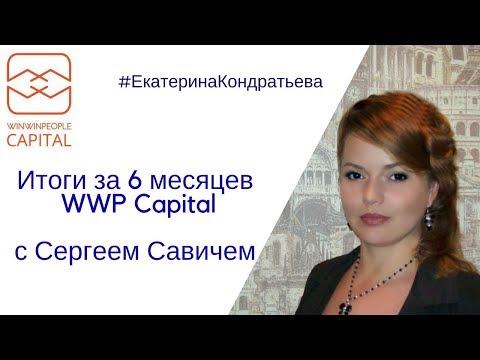 Итоги за 6 месяцев МЛМ компании WWP Capital Сергей Савич 07. 12. 2017г