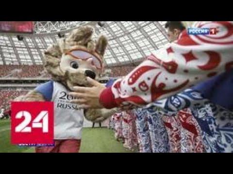 Welcomе to Russia: до чемпионата мечты меньше суток - Россия 24