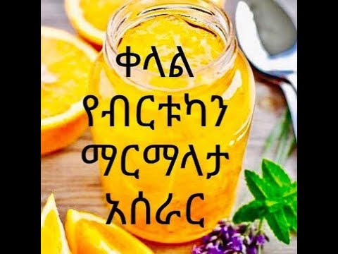 How To Prepare a Marmalade - ቀላልና ኪስ የማይጎዳ የብርቱካን ማርማላታ አዘገጃጀት
