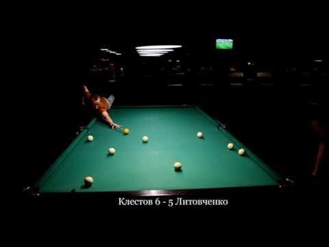 Каштан (Русский бильярд). Андрей Клестов - Игорь Литовченко 9:14