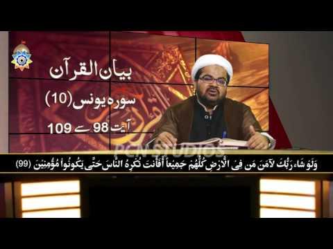"""Bayan ul Quran """"Sura e Younis"""" Dars 9 - Hujjatul Islam Maulana Mohammad Raza Dawoodani"""