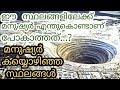 Lagu ലോകത്തിലെ മനുഷ്യൻ ഉപേക്ഷിച്ച സ്ഥലങ്ങൾ  Most abandoned places in the world  Malayalam  QNA