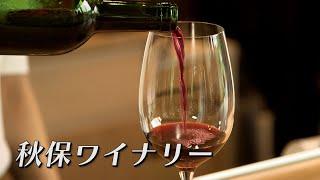 G7で各国のゲストにも振舞われた、秋保の絶品ワイン 秋保ワイナリー