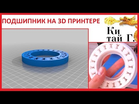 ПЕЧАТАЕМ ПОДШИПНИК НА 3D ПРИНТЕРЕ