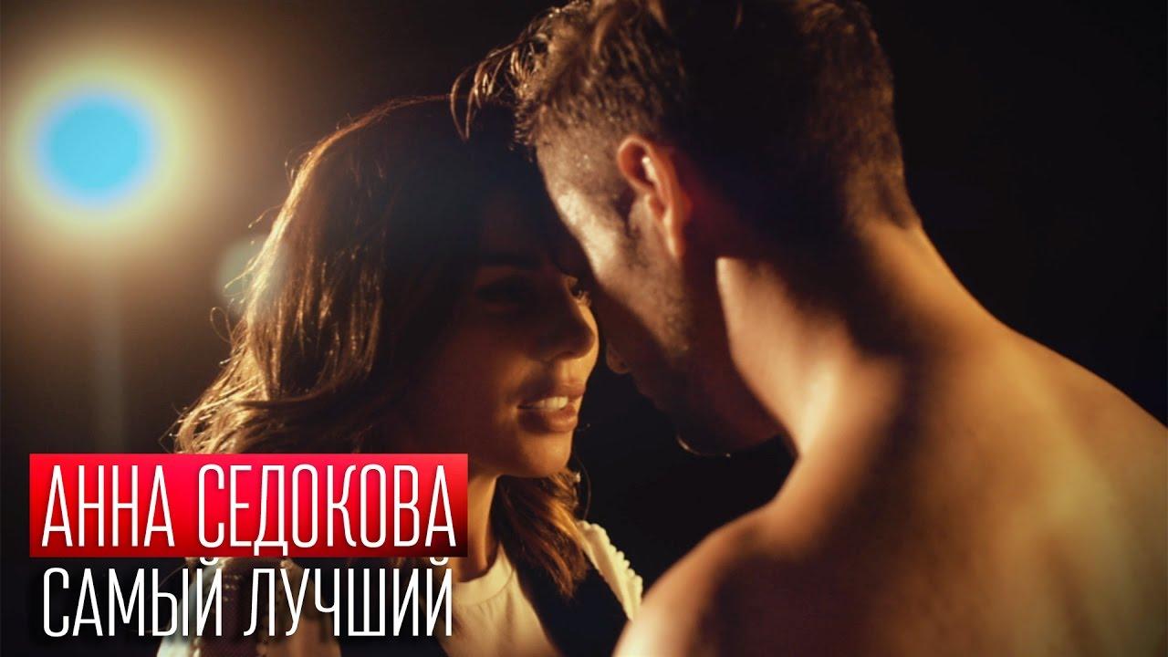 Анна Седокова - САМЫЙ ЛУЧШИЙ (Премьера клипа 2016)