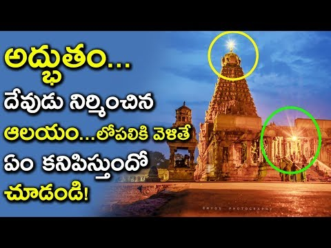 Unknown And Interesting Facts About Brihadeshwara Temple in Tamilnadu | Amazing Facts about Temple