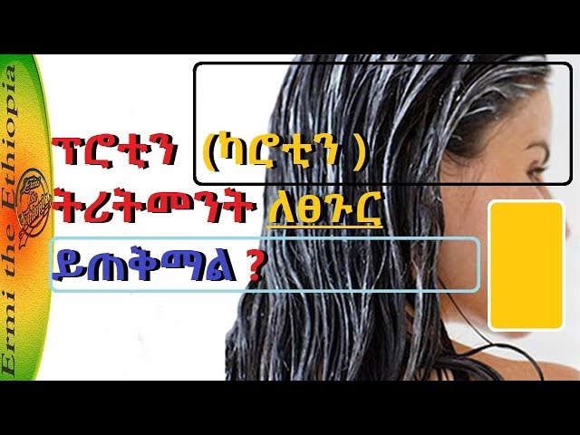 Ethiopia: Does Protein Help Hair Growth