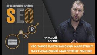 Партизанский маркетинг online. Что такое партизанский маркетинг? Николай Харин
