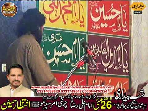 Zakir ijaz hussain jhandvi Majlis 26 may 2018 choungi amar sdu lahore