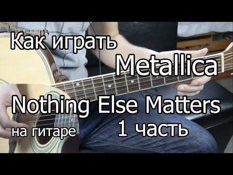 Видеоурок Nothing Else Matters - видео