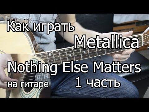 Metallica - nothing else matters. 1 часть (Видео урок) Как играть на гитаре. Разбор