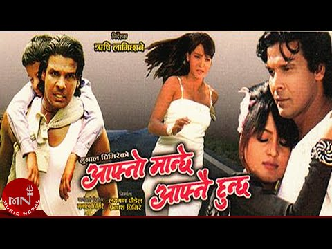 Nepali Full Length Movie  Aafno Manche Aafnai Hunchha video