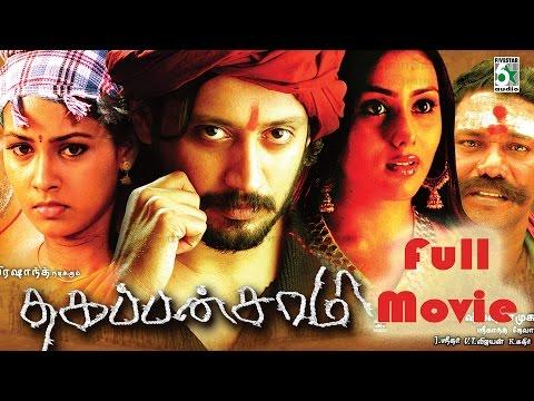 Thagappan Saamy Tamil movie online DVD