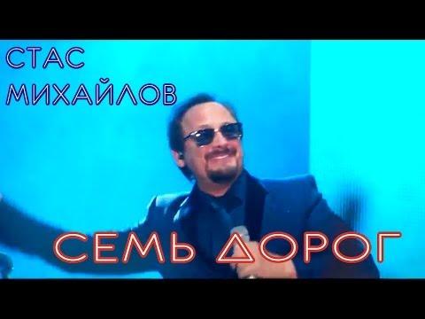 Стас Михайлов - Семь Дорог