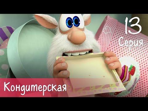 Буба - Кондитерская - 13 серия - Мультфильм для детей