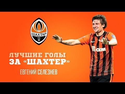 Yevhen Seleznov's best goals for Shakhtar
