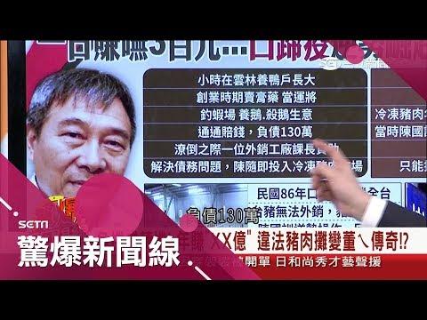 台灣-驚爆新聞線-20190105 危機成轉機!走過口蹄疫谷底 靠著冷凍豬肉年變身年賺XX億元董ㄟ