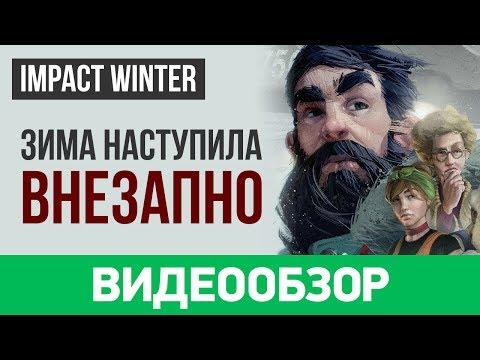 Обзор игры Impact Winter