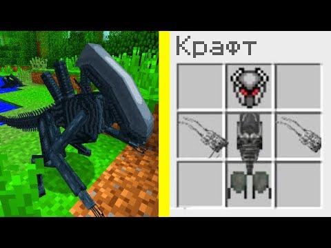 ЧУЖОЙ против ХИЩНИКА! [ОБЗОР МОДОВ #512] ALIEN VS PREDATOR 18+ Minecraft