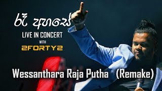 Wessanthara Raja Putha - Ra Ahase Live in Concert 2017