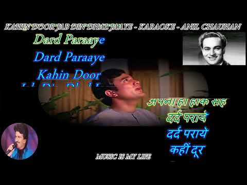 Kahin Door Jab Din Dhal Jaaye - Full Song Karaoke With Scrolling Lyrics Eng. & हिंदी