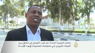 حديث عن قرب التوصل إلى اتفاق بين الفرقاء الليبيين