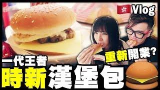 【Vlog】一代王者!重新開業?『時新漢堡包