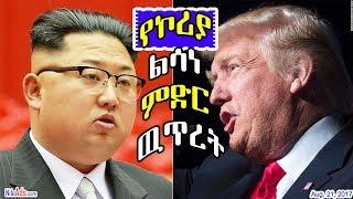 የኮሪያ ልሳነ ምድር ዉጥረት - N.Korea and US America - DW