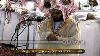 [HD] Beautiful Rain in Mecca and Isha Salat lead by Sheikh Saleh al Talib on 17.03.2011