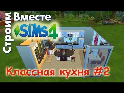 The Sims 4 строим кухню — каталог Классная кухня