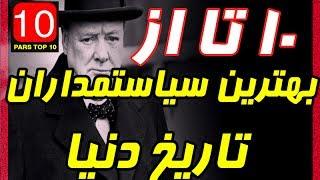 ۱۰ بهترین سیاستمداران تاریخ دنیا