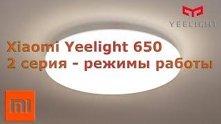 Xiaomi Yeelight JIAOYUE 650 - 2 серия, режимы работы