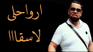 Cheb Bello 2017 ARWAHILI LAS9A يسمــوها مـــدامتي Exclu RmX Dj Ismail Bba