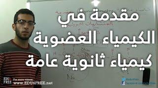 مقدمة ـ كيمياء عضوية ـ 3ث ـ edu4free