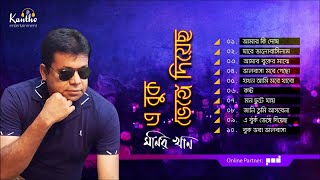 Monir Khan - E Buk Venge Diyecho   এ বুক ভেঙ্গে দিয়েছো   Bangla Audio Album
