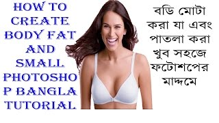 how to create body fat and small photoshop bangla tutorial