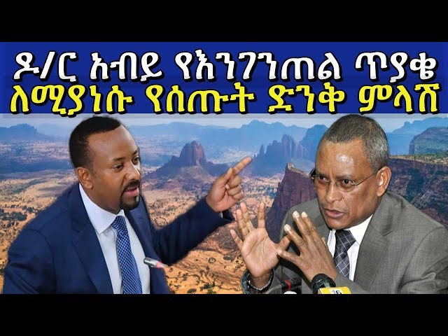Dr. Abiy Ahmed response to recent Situations